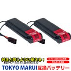 --2個セット-- 東京 マルイ TOKYO MARUI 互換 バッテリー Mini S ミニS ニッケル水素 8.4V 大容量 1600mAh 1.6Ah No.153 電動ガン用 AK74MN AKS74U M4A1