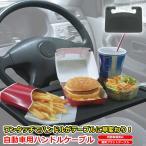 ハンドルテーブル 車内 に テーブル が出来上がる 両面タイプ で用途によって 使い分け 車用 車内テーブル 大きい タイプ