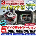 バイク用ナビ 5.0型 タッチパネル 2017年 るるぶ 3年間 地図 更新無料 防水 ポータブル Bluetooth イヤホンセット バイクナビ