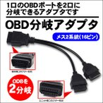 OBD 高品質 分岐アダプター OBD2 分岐ハーネス 2ポート 2口 コネクター