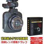 ショッピングドライブレコーダー 世界最小 クラス 小型 高画質 ドライブレコーダー WDR Gセンサー搭載 HDMI出力 駐車監視 動体感知 自動録画対応 日本マニュアル付属