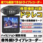 ドラコレ ドライブレコーダー 高画質 暗視機能 赤外線 ライト 自動録画 防犯カメラ 日本語マニュアル コンビニ交付証明書 真贋判定