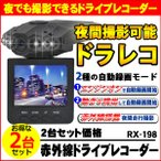 【2個セット】ドラコレ ドライブレコーダー 高画質 暗視機能 赤外線ライト 自動録画対応 前後ろ同時録画 安全運転 日本語マニュアル付属