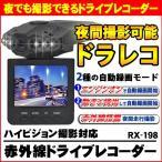 ショッピングドライブレコーダー ドラコレ ドライブレコーダー 高画質 暗視機能 赤外線 ライト 自動録画 防犯カメラ 日本語マニュアル コンビニ交付証明書 真贋判定