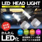 LED ヘッドライト フォグランプ ファン H4 H8 H11 HB3 HB4 4000Lm 防水 12V 24V 日本語 説明書