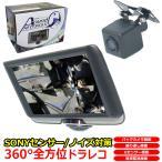 360度 パノラマ 全方位 完全録画 ドライブレコーダー バックカメラ付属 大画面 4.5インチ タッチパネル 駐車監視 Gセンサー 日本 マニュアル付属 1年保証