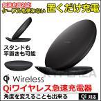 Qi対応 ワイヤレス 急速充電器 10W 無接点充電器 QI Galaxy S8 S8+ S7 iPhone8 チーワイヤレス Qi充電 ワイヤレスチャージ ワイヤレス充電器 日本語 マニュアル