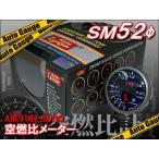 オートゲージ 空燃比計 SM52Φ ブラック メーターフード/ワーニング機能付