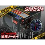 オートゲージ 油圧計 SM52Φ ブラック メーターフード/ワーニング機能付