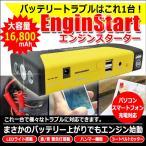 エンジンスターター 決定版 ジャンプスターター 16800mAh モバイル バッテリー上がり 充電 LEDライト 日本製 の説明書付属 1年保証