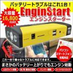エンジンスターター 決定版 ジャンプスターター 16800mAh モバイル バッテリー上がり 充電 LEDライト 日本語の説明書付属 1年保証