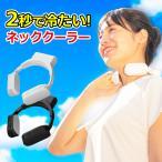 --限定タイムセール中-- ネッククーラー EVO 専用バッテリー同梱モデル 携帯扇風機 扇風機 首かけ ポータブル 熱中症対策 サンコー 2021 TK-NEMB3