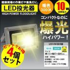 LED投光器 10W 暖色・電球色 3000K AC 明るい 防水加工 3mコード付 4個セット