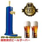 ビールサーバー 家庭用 超音波式 スタンド型 美味しい ビール 泡 きめ細かい泡 ご自宅 で ビアホール クリーミー 保冷剤 1セット付属 家飲み