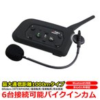 バイク インカム インターコム Bluetooth内蔵 ワイヤレス 1000m BT Multi-Interphone トランシーバー iPhone 対応 V6-1200 6台 接続 日本語 説明書