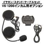 バイク インカム V6-1200 用 イヤホン スタンド ケーブル セット