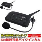 【2台セット】バイク インカム インターコム Bluetooth ワイヤレス 1000m BT Multi-Interphone iPhone 対応 V6-1200 6台 接続 日本語 説明書