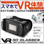 VR 3D グラス メガネ タップボタン 搭載 ヘッドセット スマホ用 バーチャル リアリティ Cardboard 3DVR box iPhone Android 日本語 マニュアル