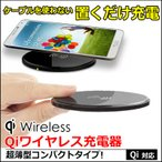 Qi対応 ワイヤレス 充電器 薄型 無接点充電器 QI 過充電防止 熱対策 チーワイヤレス Qi充電 ワイヤレスチャージ ワイヤレス充電器 日本語 マニュアル