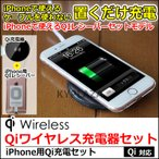 ショッピング充電 iPhoneで 置くだけ充電 iPhone対応 充電器 レシーバー セット 無接点充電器 ワイヤレス充電 QI 日本語 マニュアル