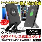 ショッピングワイヤレス Qi対応 ワイヤレス 充電スタンド 無接点充電器 QI 過充電防止 熱対策 チーワイヤレス Qi充電 ワイヤレスチャージ