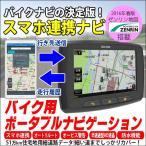 バイク用ナビ スマホ 連携 スマートフォン 目的転送 5.0型 タッチパネル 2016年 ゼンリン地図 防水 ポータブル 日本語マニュアル バイクナビ