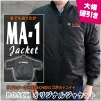 (お買い得)ボッシュ BOSCH おしゃれロゴ入り MA-1 MA1 フライト ミリタリージャケット ブラック メンズ アウター 1619M00N14