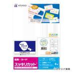 ヒサゴ 名刺・カード スッキリカット LP930M
