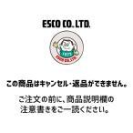 エスコ ESCO EA948TA-9 φ48.6mm 三連クランプ(直交)