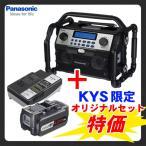 【お一人様5点限り】【電池パック・充電器セット】パナソニック Panasonic EZ37A2+EZ9L51+EZ0L81 工事用 充電ラジオ&ワイヤレススピーカー
