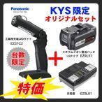 Yahoo!KanamonoYaSan KYS(お一人様5点限り)(電池パック・充電器セット)パナソニック Panasonic EZ37C2+EZ9L51+EZ0L81 工事用充電式LEDライト