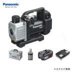 (お買い得)パナソニック Panasonic EZ46A3LS1G-B 真空ポンプ (18V 4.2Ahバッテリー・充電器・ケース・ライトセット)