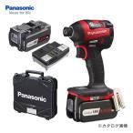 (お買い得)パナソニック Panasonic EZ75A7LS2G-R 18V 4.2Ah 充電式インパクトドライバー フルセット (赤)