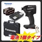 (お一人様5点限り)(ケース・18V 5.0Ahバッテリー1個・充電器付)パナソニック Panasonic EZ75A7X-B Dual 充電インパクトドライバーセット (黒)