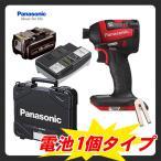 (お一人様5点限り)(ケース・18V 5.0Ahバッテリー1個・充電器付)パナソニック Panasonic EZ75A7X-R Dual 充電インパクトドライバーセット (赤)
