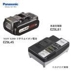 (お買い得)パナソニック Panasonic EZ9L45ST 14.4V 4.2Ah リチウムイオン電池EZ9L45+充電器EZ0L81セット