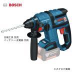 (お買い得)ボッシュ BOSCH GBH18V-ECH 18V バッテリーハンマードリル 本体のみ