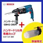 (お買い得)(集塵カップ1個付)ボッシュ BOSCH GBH2-28DV J4 ハンマードリル(SDSプラスシャンク)