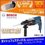 BOSCH GBH2-28 J ハンマードリル  SDSプラスシャンク