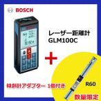 (お買い得)(傾斜計アダプター付)ボッシュ BOSCH GLM100C J3 レーザー距離計