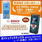 (数量限定特価)(充電池・充電器セット付)ボッシュ BOSCH GLM50C J レーザー距離計 最大測定距離50m