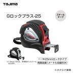 タジマツール Tajima Gロックプラス25 10m(メートル目盛) GLP25-100BL