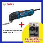 (お買い得)(スターロックブレード3本付)ボッシュ BOSCH GMF250CE J6 カットソー
