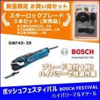 Yahoo!KanamonoYaSan KYS(お買い得)(スターロックブレード3本付)ボッシュ BOSCH GMF40-30 J マルチツール (カットソー)