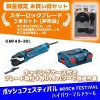 【お買い得】【スターロックブレード3本付】ボッシュ BOSCH GMF40-30L J マルチツール (カットソー)