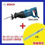 (お買い得)(セーバーソーブレード5本付)ボッシュ BOSCH GSA1100E J5 セーバーソー