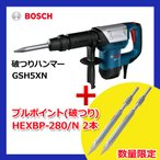 (お買い得)(ブルポイント2本付)ボッシュ BOSCH GSH5XN J 破つりハンマー (六角軸シャンク)