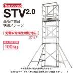 (運賃見積り)(直送品)ハセガワ 長谷川工業 高所作業台STV2.0構成セット(下階セット) STV2.0-G 17191