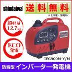 (お買い得)新ダイワ工業 インバータ発電機 ガソリンエンジン IEG900M-Y/M (秋の特価祭)