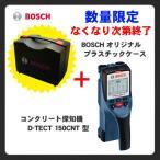 (専用ハードケース付)ボッシュ BOSCH D-TECT150CNT コンクリート探知機